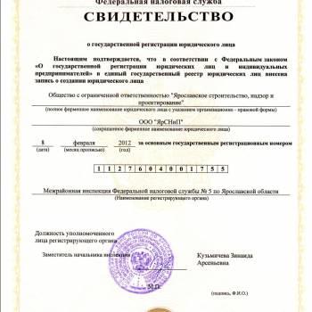Свидетельство о государственной регистрации ЮЛ